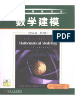 first_course_in_mathematical_model.pdf