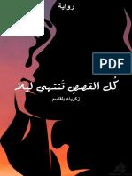 كل القصص تنتهي ليلاً - زكرياء بلقاسم.pdf