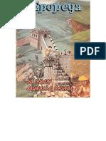 La Gran Muralla China - [Epopeya 36]