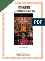 DM+Kannada+(1).pdf