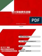 周報 190509-1.pdf