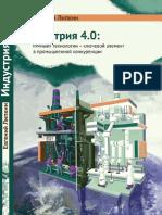 Lipkin_Industry-4-0.pdf