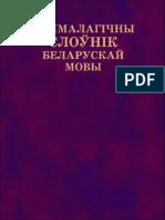 tsykhun_g_a_etymalagichny_slounik_belaruskay_movy_tamy_1_11.pdf