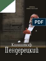 1nikol_skaya_i_kshishtof_penderetskiy.pdf