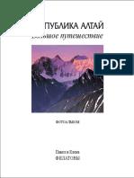 Altai Republic