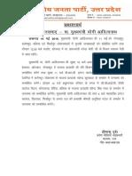 BJP_UP_News_02_______10_MAY_2019