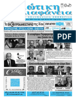 Εφημερίδα Χιώτικη Διαφάνεια Φ.959