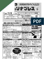 週刊ペルソナプレス 2010年11/8号