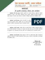 BJP_UP_News_04_______10_MAY_2019