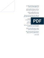 کل نظر آیا چمن میں اک عجب رشک ِ چمن