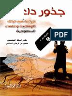 جذور داعش، قراءة في تراث الوهابية وعلماء السعودية - حسن بن فرحان المالكي