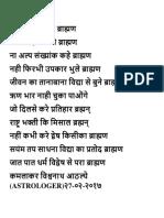 ब्राह्मण - Copy