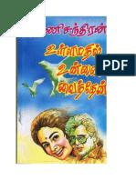 Ullamathil Unnai Vaithen (tamilnannool.com).pdf