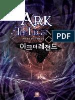 Ark the Legend Book 01 - Volume 1