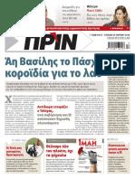 Εφημερίδα ΠΡΙΝ, 28.4.2019 | Αρ. Φύλλου 1424
