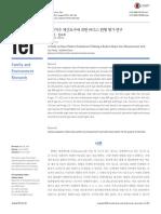 A Study on Basic Pattern Evaluations Utilizing a Bodice Sloper Size Measurement Tool