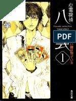 Shinrei Tantei Yakumo - Volume 01 - The Red Eye Knows.epub