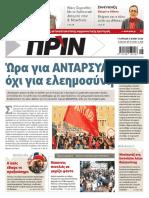 Εφημερίδα ΠΡΙΝ, 5.5.2019 | Αρ. Φύλλου 1425