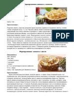 Фаршированные ананасы.docx