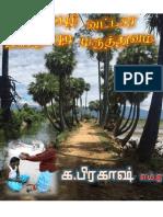dharmapuri-regional-medicines.pdf
