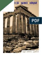Greek History