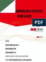 6 AVE Presentation - Chinese