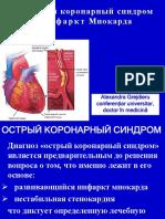 ОСТРЫЙ ИНФАРКТ МИОКАРДА.pdf