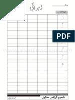 Urdu Printable Worksheet for Playgroup