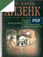 Ayzenk_Psihologiya-Polza-i-vred-Smysl-i-bessmyslica-Fakty-i-vymysel.533301.pdf
