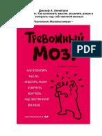 Annibali_Trevozhnyy-mozg.505530.pdf