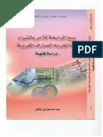 بيع المرابحة للآمر بالشراء كما تجريه المصارف المغربية.pdf