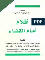 اقلام امام القضاء - فؤاد توفيق المشعلاني.pdf