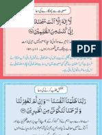 Dua'ein Rabbana.pdf