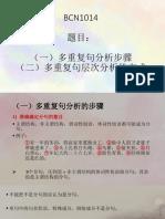 BCN1014 多重复句