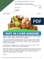 Maalaimalar Foods for Liver Problem