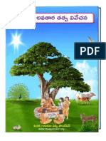 DE011-AvataraTatvaVivechana.pdf