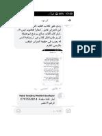 القايد صالح اكثر من 20 سنة وهو يرضع...من صفحة وزارة الدفاع