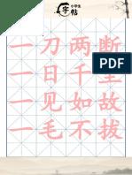 创造书法描红字帖2.doc