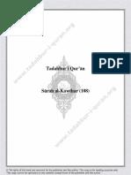 108 Surah Kawthar
