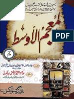 AlMujamAlAwsatJild2.pdf
