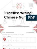 Practice Writing Chinese from 1 to 10