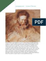 Филон Александријски – Тумач Писма