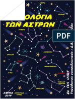Μυθολογία των άστρων  ( 2ο ΓΕΛ Ιλίου)