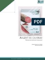 Акцент на салями Salami book RUS.docx