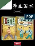 中华养生国术(全2册).pdf