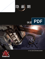 eclipse phase - quick start rules - simplified chinese.pdf
