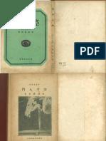 funakoshi-nyumon1943.pdf