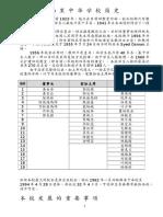 2014运动会司仪稿