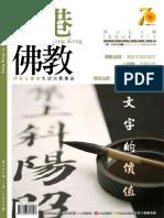 香港佛教二○一六年九月號.pdf