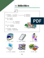 初級イラスト日本のイベントと図書館.pdf